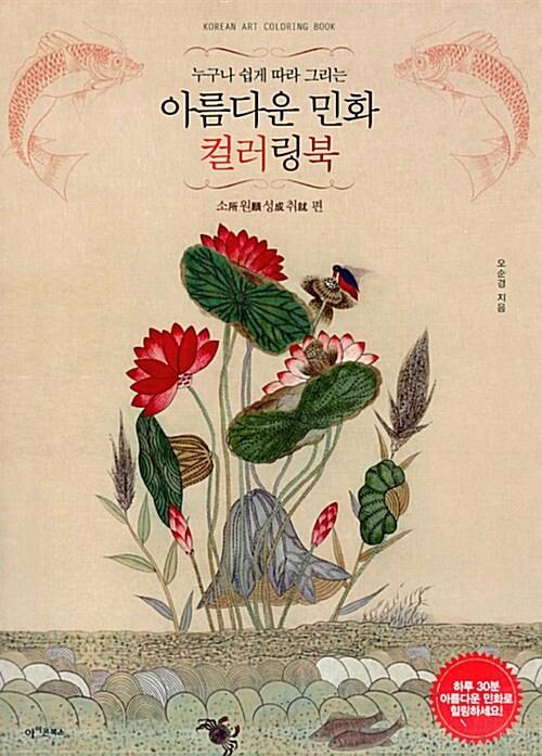 아름다운 민화 컬러링북 : 소所원願성成취就 편