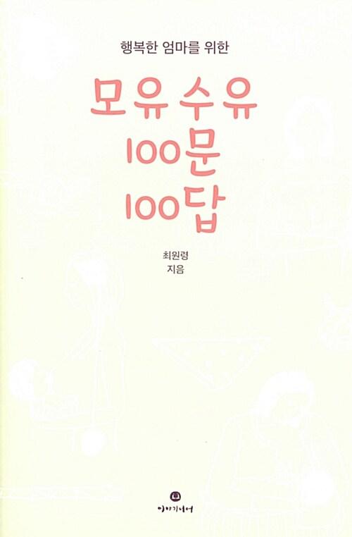 모유수유 100문 100답