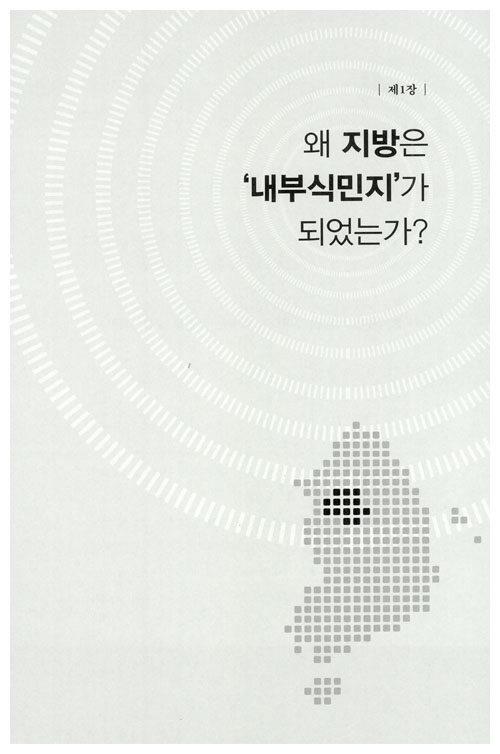 지방 식민지 독립선언 : 서울민국 타파가 나라를 살린다