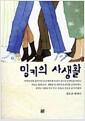 [중고] 밍키의 사생활