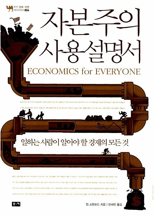 자본주의 사용설명서