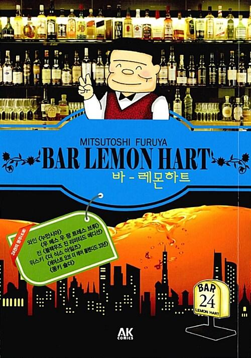 바(BAR) 레몬하트 24