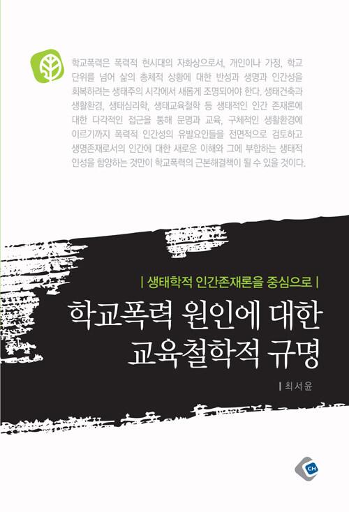 학교폭력 원인에 대한 교육철학적 규명 : 생태학적 인간존재론을 중심으로
