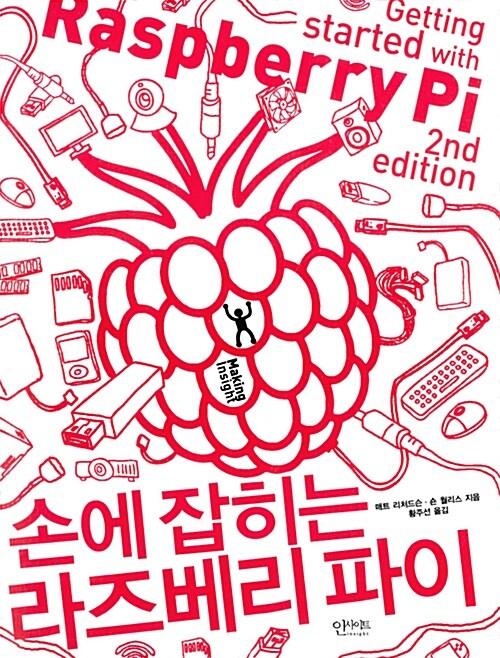 손에 잡히는 라즈베리 파이 (Getting started with Raspberry Pi 2/E)