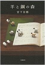 羊と鋼の森 (單行本)