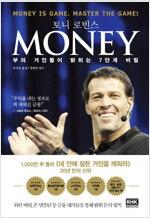 MONEY 머니 : 부의 거인들이 밝히는 7단계 비밀