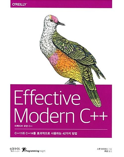 Effective Modern C++ (이펙티브 모던 C++)