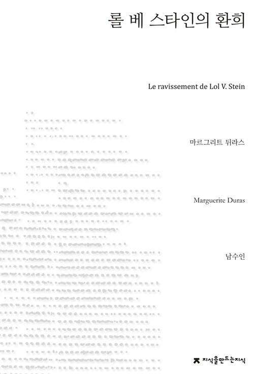 롤 베 스타인의 환희