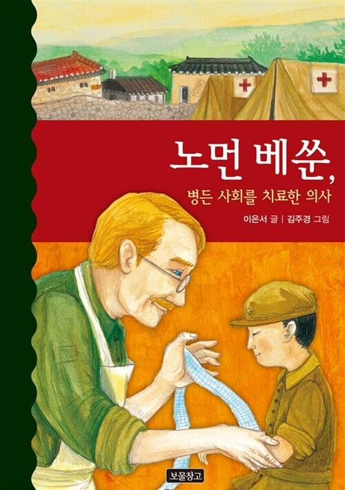 노먼 베쑨, 병든 사회를 치료한 의사