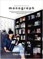 모노그래프 Monograph No.1 최현석