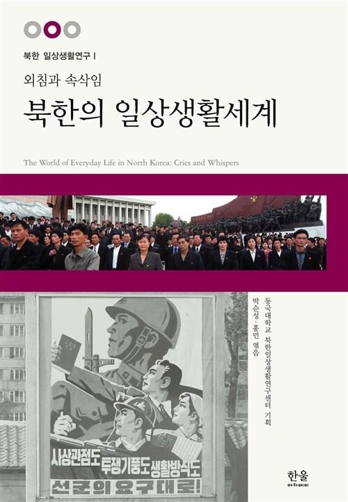 북한의 일상생활세계 (반양장)
