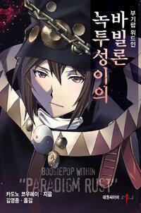 부기팝 위드인 녹투성이의 바빌론 - 부기팝 시리즈 18, NT Novel