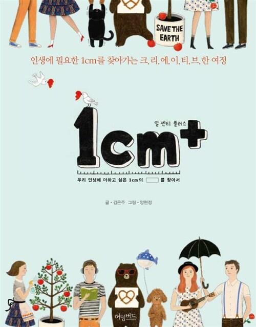 1cm+ : 인생에 필요한 1cm를 찾아가는 크리에이티브한 여정