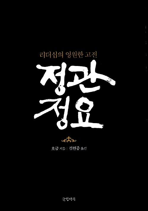 정관정요 (양장)