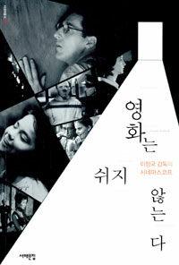 영화는 쉬지 않는다 : 이정국 감독의 시네마스코프