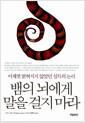 [중고] 뱀의 뇌에게 말을 걸지 마라