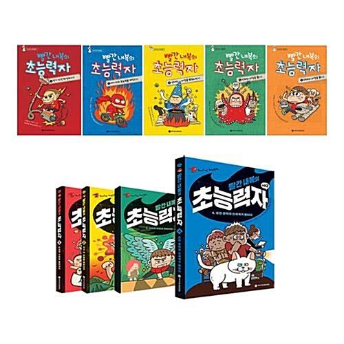 빨간내복의 초능력자 1~5+시즌2 1~4 전9권 세트/아동도서+노트2권 증정