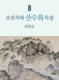 조선시대 산수화 특강 : 1392-1910