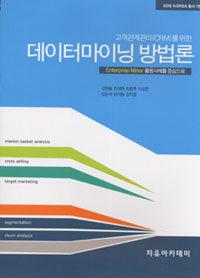 (고객관계관리(CRM)를 위한) 데이터마이닝 방법론 : Enterprise Miner 활용사례를 중심으로