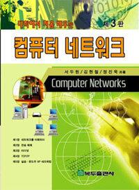 (대학에서 처음 배우는) 컴퓨터 네트워크 3판