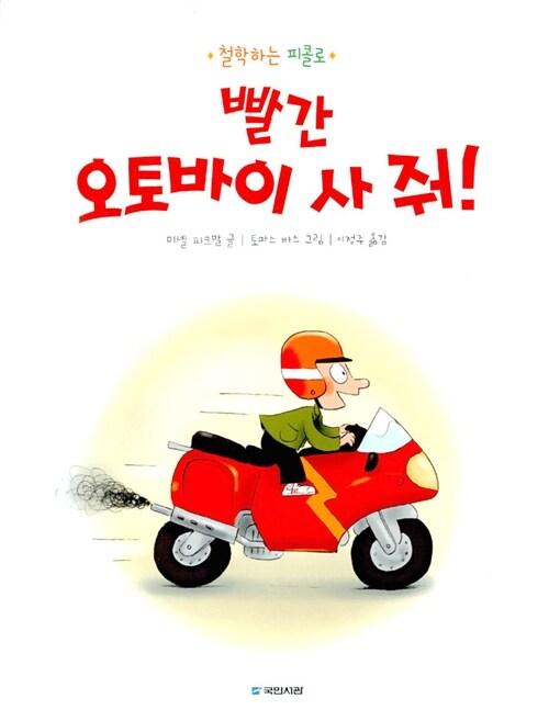 빨간 오토바이 사 줘!