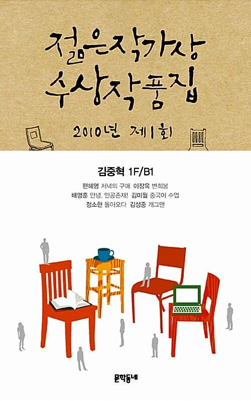 2010 제1회 젊은작가상 수상작품집