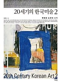 20세기의 한국미술 2