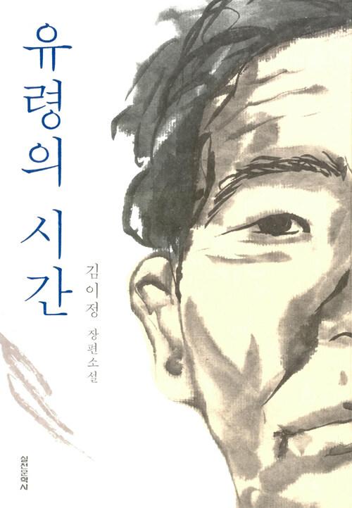 유령의 시간 : 김이정 장편소설