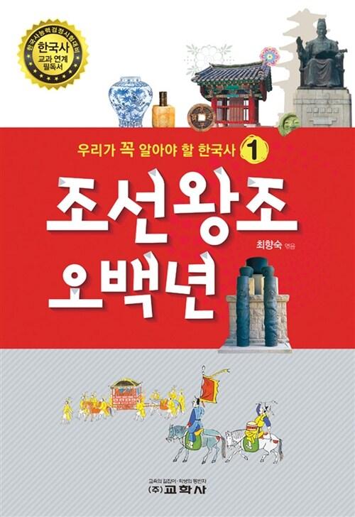 [중고] 조선왕조 오백년