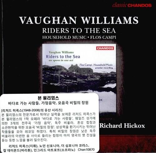 [수입] 본 윌리엄스 : 바다로 가는 사람들, 가정음악, 들꽃