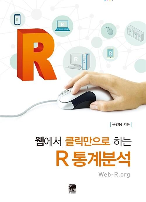웹에서 클릭만으로 하는 R 통계분석