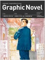 그래픽 노블 Graphic Novel 2015.9