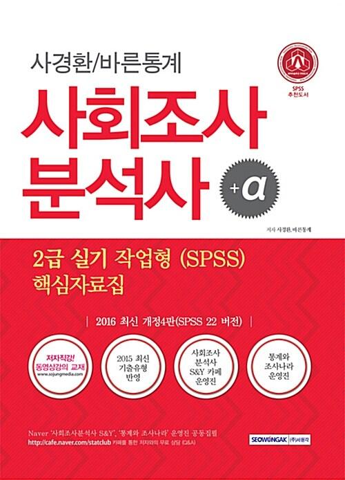 2016 사회조사분석사 2급 실기 작업형 (SPSS) 핵심자료집