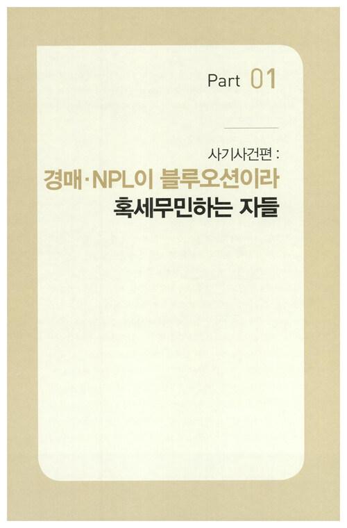 더 위험한 경매 더 위험한 NPL : 아무도 알려주지 않는 처참한 경매의 현장 고발 제2탄!