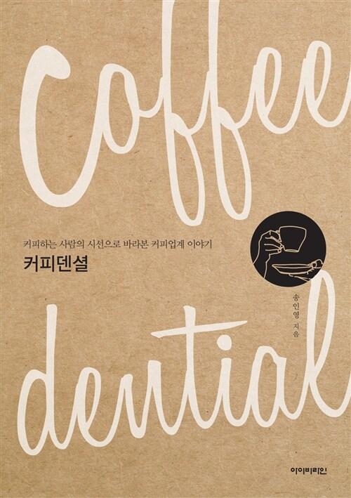 [중고] 커피덴셜