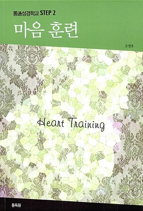 마음 훈련