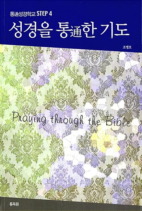 성경을 통한 기도