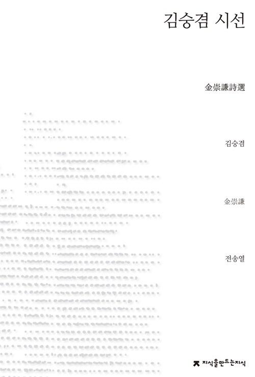김숭겸 시선