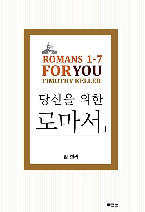팀 켈러, 당신을 위한 로마서 1~2 - 전2권