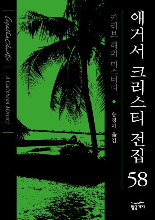 카리브 해의 미스터리 - 애거서 크리스티 전집 58