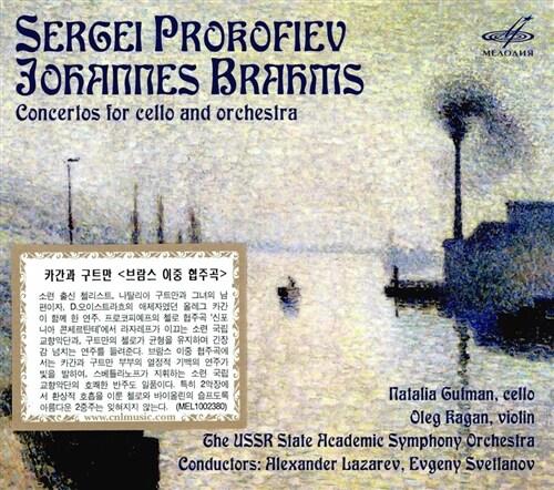 [수입] 프로코피예프 : 첼로와 관현악을 위한 교향 협주곡 Op. 125 / 브람스 : 이중 협주곡 Op. 102