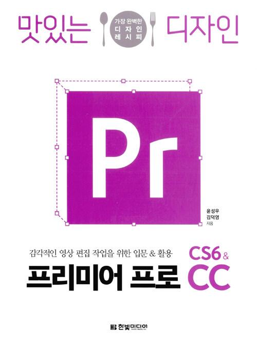 (맛있는 디자인) 프리미어 프로 CS6 & CC : 감각적인 영상 편집 작업을 위한 입문 & 활용
