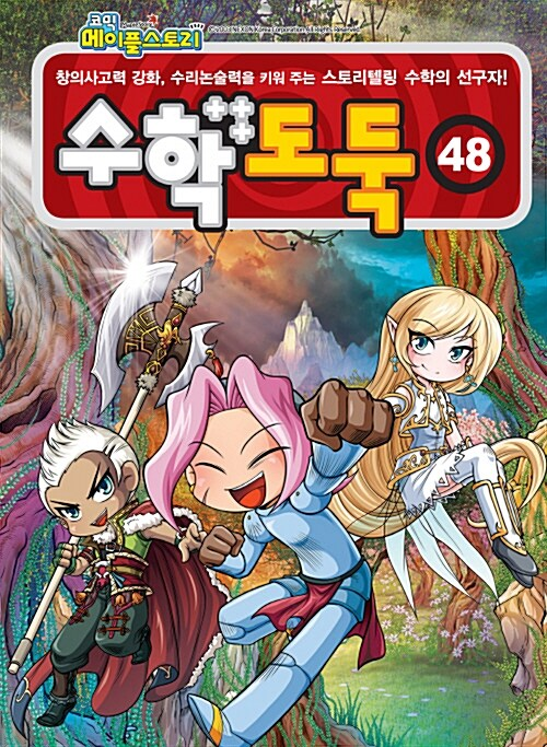 코믹 메이플 스토리 수학도둑 48