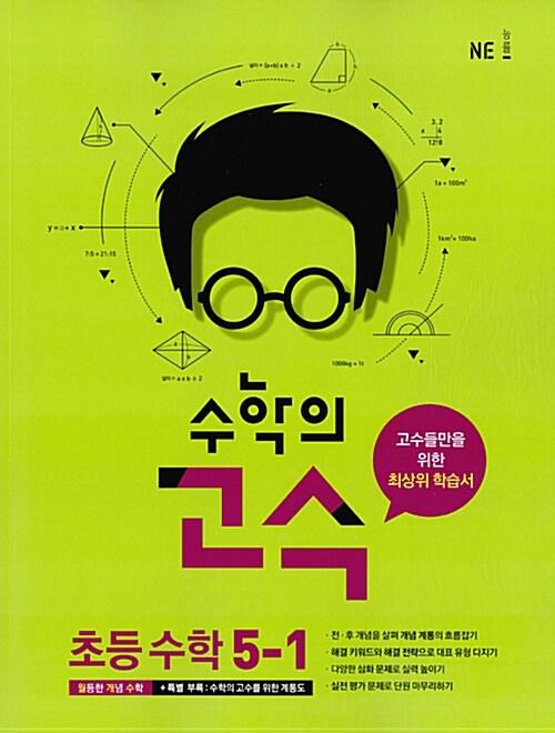 수학의 고수 초등 수학 5-1 (2018년용)