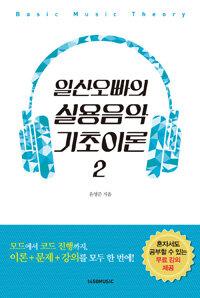 일산오빠의 실용음악 기초이론 2
