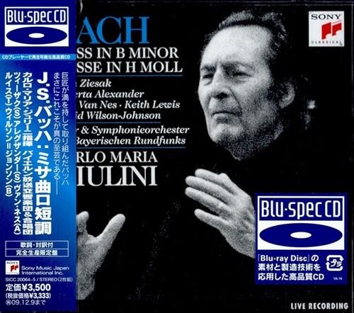 [수입] 바흐 : 미사 B단조 [2CD Blu-Spec CD]