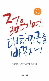 젊은이여, 대한민국을 바꾸자! : 긴급 동의