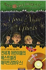 A Good Night for Ghosts (Hardcover + CD 1장)