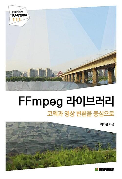 [POD] FFmpeg 라이브러리
