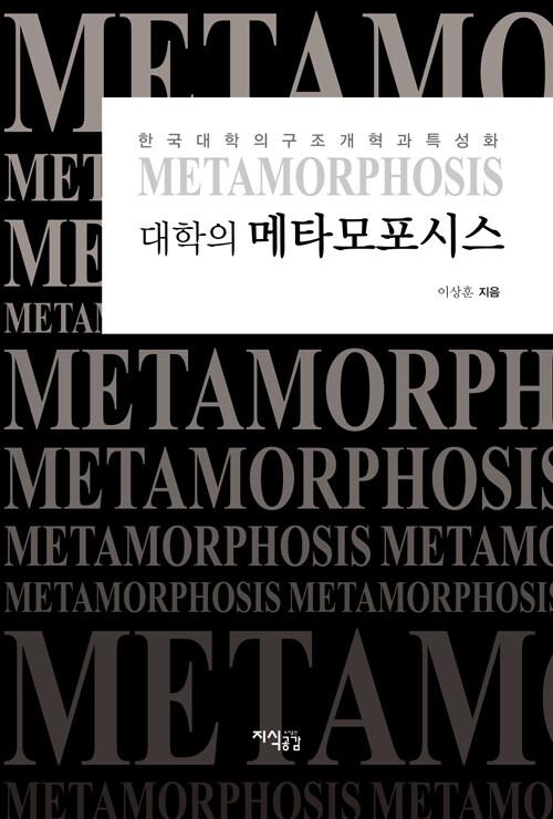 대학의 메타모포시스(Metamorphosis) : 한국대학의 구조개혁과 특성화